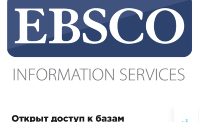 EBSCO in Astana IT University