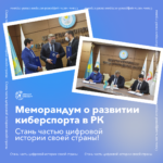 Astana IT University cybersport